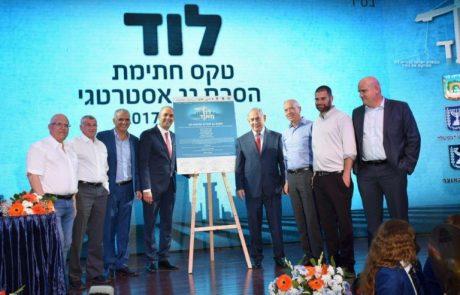 הסכם אסטרטגי יוצא דופן דווקא בעיר לוד