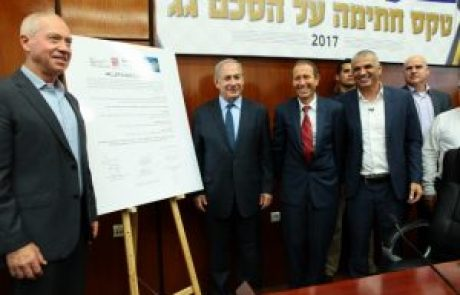 הסכם גג להתחדשות העיר עכו