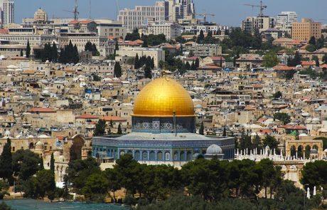 דירות למכירה בירושלים בקרית הלאום